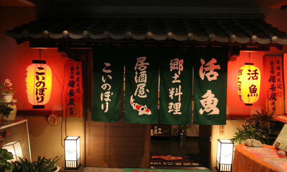 Japan-themed charity pub quiz and raffle!