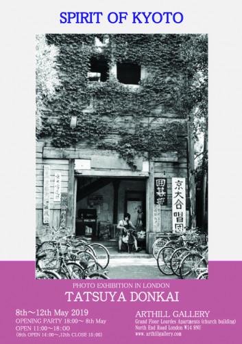 Tatsuya Donkai Photo Exhibition (Spirit of Kyoto)