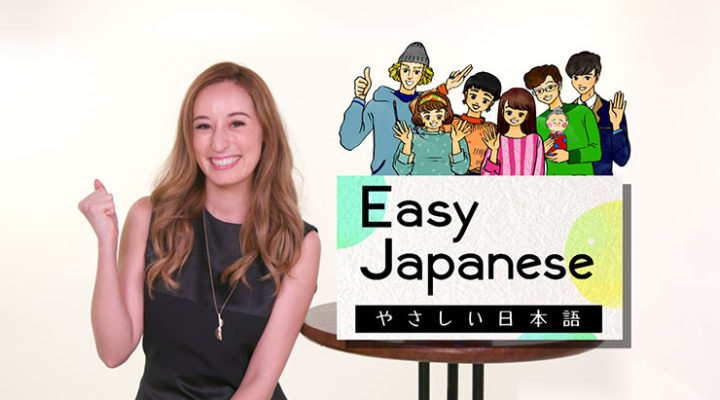 NHK WORLD-JAPAN EASY JAPANESE