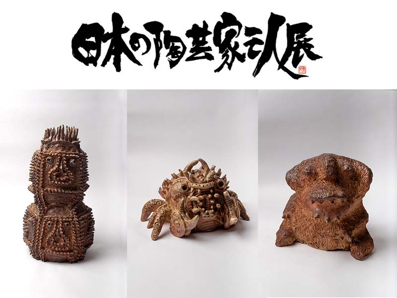 日本の陶芸家 三人展 – An Exhibition of Three Potters