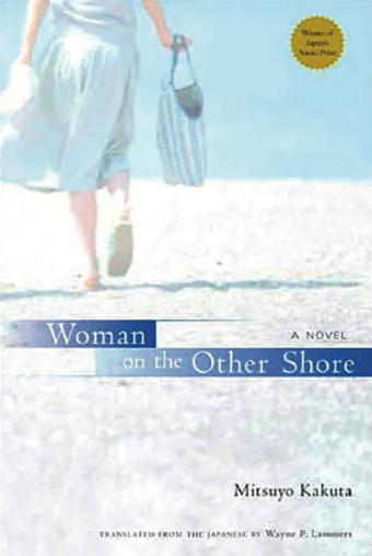 Kakuta Mistuyo, woman on the other shore