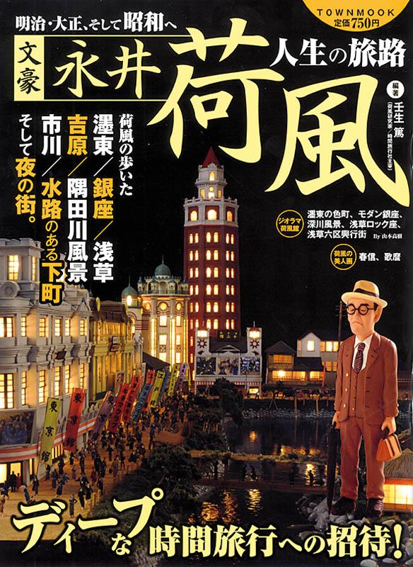 Nagai Kafu_Mibu Atsushi_magazine