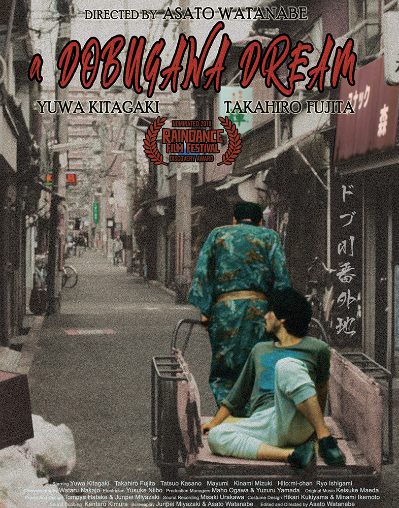 Japanese film A DOBUGAWA DREAM screening w/director & cast Q&A