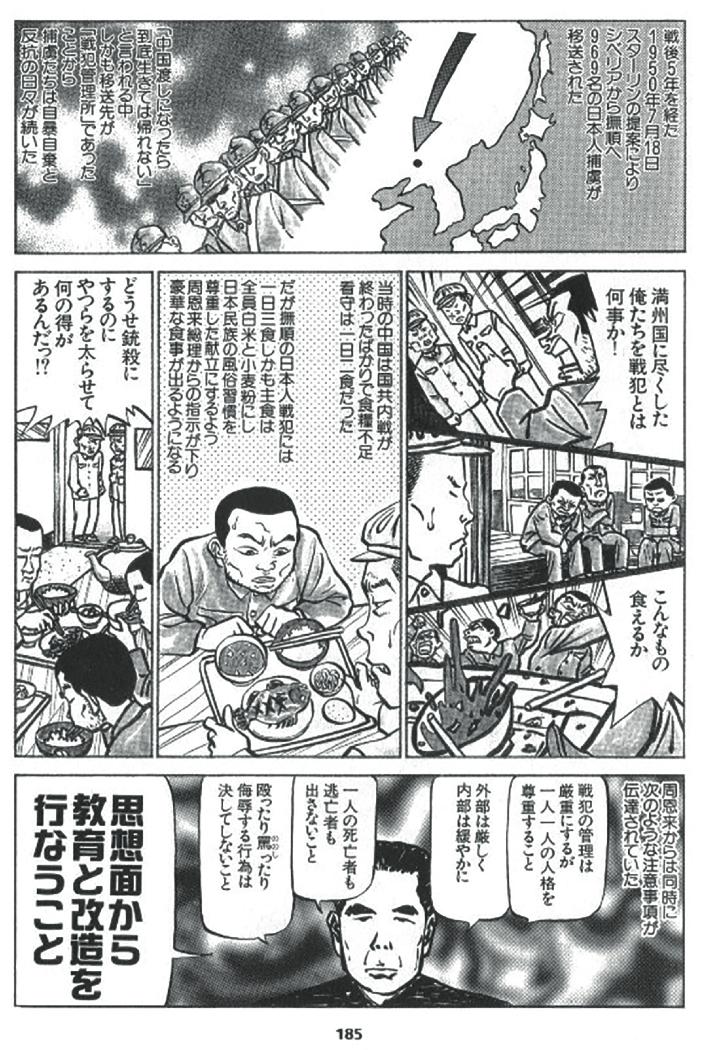 kobayashi yoshinori, manga